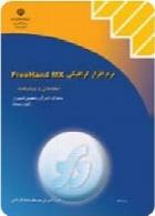 نرم افزار گرافیکی Freehand MX (مقدماتی و پیشرفته)مؤسسه فرهنگی هنری دیباگران تهران سال تحصیلی 91-92