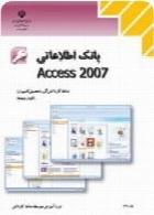بانک اطلاعاتی Access 2007 اندیش پخش سبز سال تحصیلی 91-92