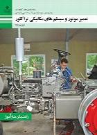 راهنمای هنر آموز تعمیر موتور و سیستم های مکانیکی تراکتور سال تحصیلی 97-98