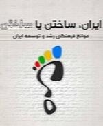 ایران ساختن یا ساختن