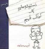 دست نوشته های یک کودک فهیم