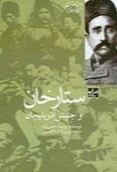 ستارخان و جنبش آذربایجان