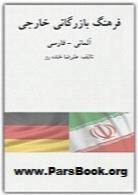 فرهنگ لغت فارسی – آلمانی
