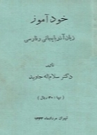 خود آموز زبان آذربایجانی و فارسی