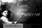 آموزش کامل زبان کردی لهجه سورانی