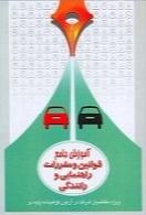 آئین نامه راهنمایی و رانندگی