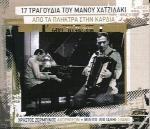 بازنوازی 17 قطعه از مانوس هاتزیداکیس با ترکیب زیبای پیانو و آکاردئونApo Ta Pliktra Stin Kardia  (2011)