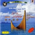 آلبوم « کسی که دوست داری » قطعه های عاشقانه پن فلوت از دو کانگThe One You Love  (2007)