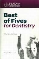 بهترین پنج برای دندانپزشکیBest of five For Dentistry