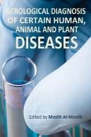 تشخیص سرولوژی خاص انسان، حیوانات و بیماری های گیاهیSerological Diagnosis of Certain Human, Animal and Plant Diseases