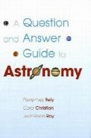سوال و راهنمای پاسخ به نجومA Question and Answer Guide to Astronomy