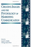 ایجاد تصاویر و روانشناسی بازاریابی ارتباطاتCreating Images and the Psychology of Marketing Communication