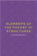 عناصر نظریه سازه (مطالعات کمبریج در تاریخ معماری )Elements of the Theory of Structures (Cambridge Studies in the History of Architecture)