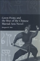 سبز گل صد تومانی و ظهور چینی هنرهای رزمی رمان ( فلسفه چینی و فرهنگ )Green Peony and the Rise of the Chinese Martial Arts Novel (Chinese Philosophy and Cultures)