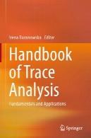 راهنمای تجزیه و تحلیل ردیابی : اصول و کاربردHandbook of trace analysis : fundamentals and applications