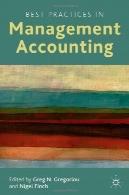 بهترین روش در حسابداری مدیریتBest Practices in Management Accounting